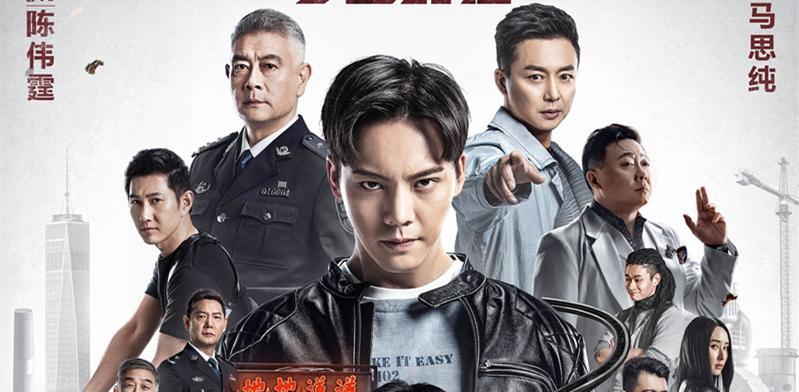 《橙红年代》开播 陈伟霆马思纯打响正义之