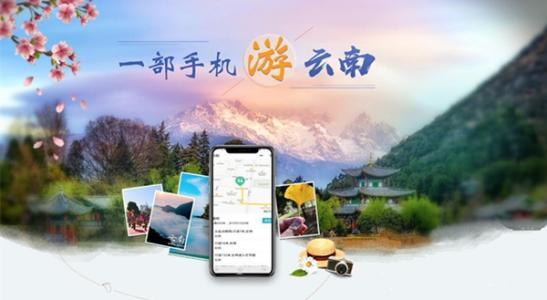 """""""旅游革命""""工作督查到大理 """"游云南""""平台135起投诉"""