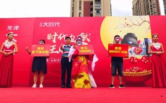 9月16日下午龙津·大时代王中王巅峰之战火爆落幕