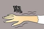 夜间手臂麻木是何缘故?这些问题须关注