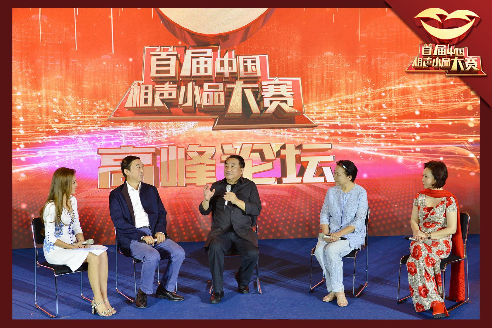 《首届中国相声小品大赛》启动 姜昆力赞选手送寄语