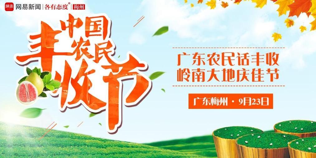 """首届""""中国农民丰收节""""梅州分会场"""