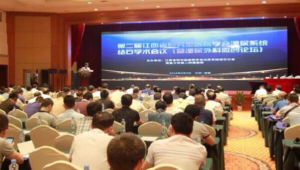 江西省研究型医院学会第二届泌尿系统结石学术会议召开