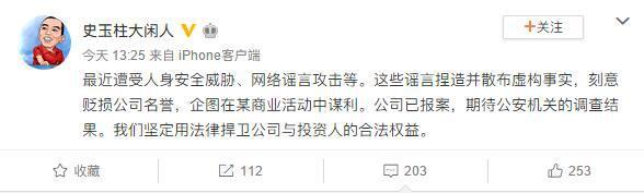 史玉柱:最近遭受人身安全威胁、网络谣言攻击