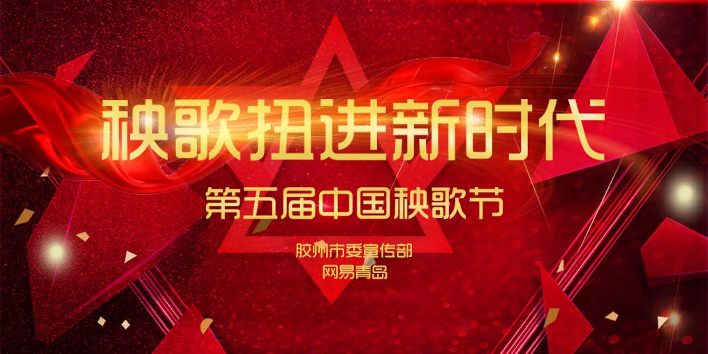 2018第五届中国秧歌节盛大开幕