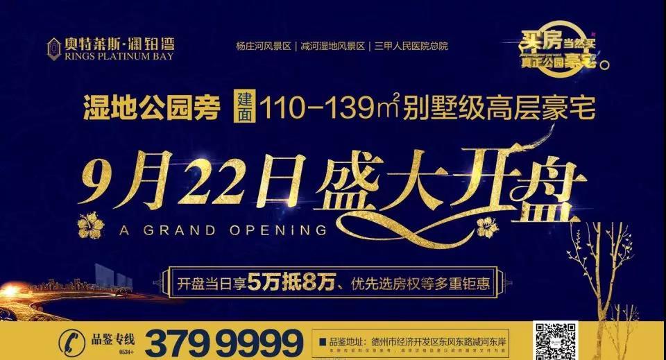奥特莱斯·澜铂湾【别墅级高层豪宅】9月22日开盘!