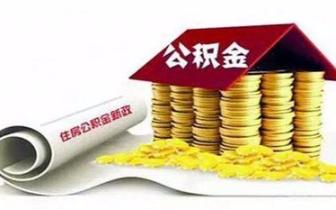 南京公积金政策没变化! 连续缴满6个月即可申贷