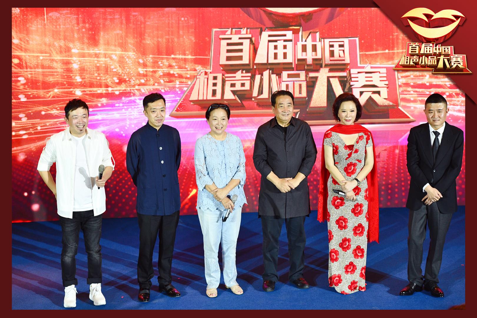 《首届中国相声小品大赛》启动 姜昆力赞选手送