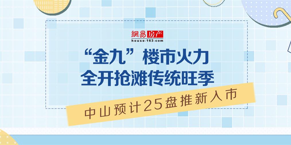 """""""金九""""楼市火力全开抢滩传统旺季  中山预"""
