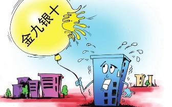 """调控效果显现 上海楼市""""金九银十""""降温开局"""