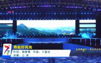 省运会开幕式歌曲回顾《燕赵好风光》
