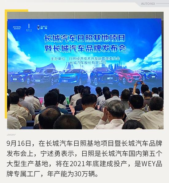 宁述勇:再造一个新长城 日照基地2021年底投产