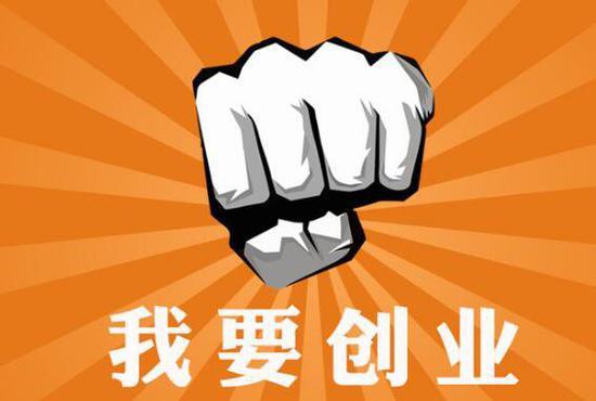 哈尔滨大学生创业大赛喊你来报名 最高奖3万元