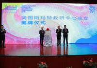 美育链接未来:2018SMART教育国际高峰论坛在京举办