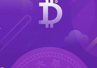 清华大学推出法定数字货币应用试验及数字钱包