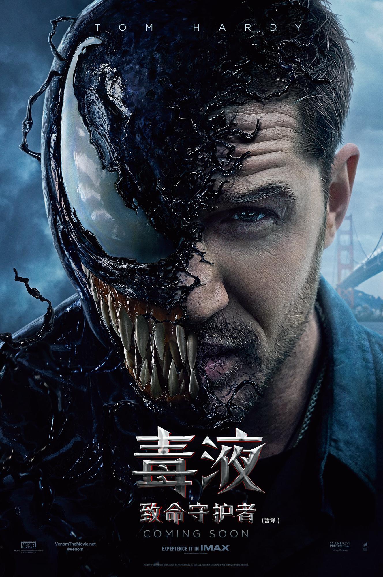 《毒液:致命守护者》正邪共生版海报