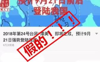 """""""山竹""""过后24号台风又要来?市气象台:不存在的!"""