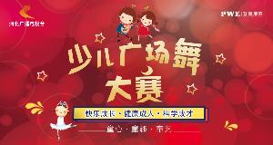 河北广播电视台公共频道少儿广场舞大赛开始报名