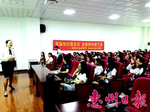惠州农行金融知识宣讲进校园