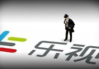 """乐视网:""""乐融""""并非独立法律实体"""