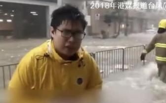 香港记者报道台风:画风九年如一日的迷之风格