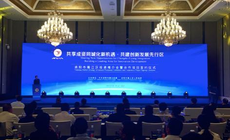 共享成资同城化新机遇 资阳市雁江区签约投资总额147亿