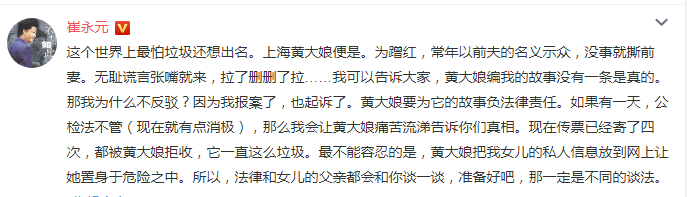 崔永元斥黄毅清公布爱女信息:最怕垃圾想出名!