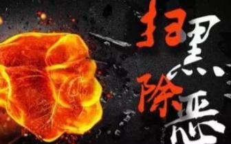 长子县警方摧毁一个强揽工程涉恶集团抓获3人