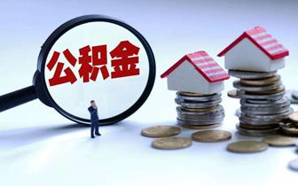 上海九部门联合重拳整治首付贷、违规提取公积金