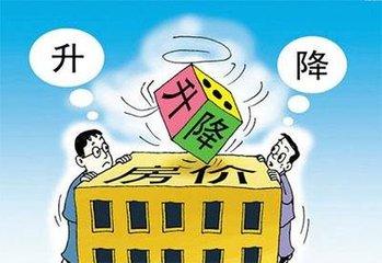"""半数居民预期房价""""不变"""""""