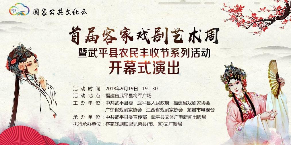 直播:首届客家戏剧艺术周暨武平县农民丰收节系列活动开幕式
