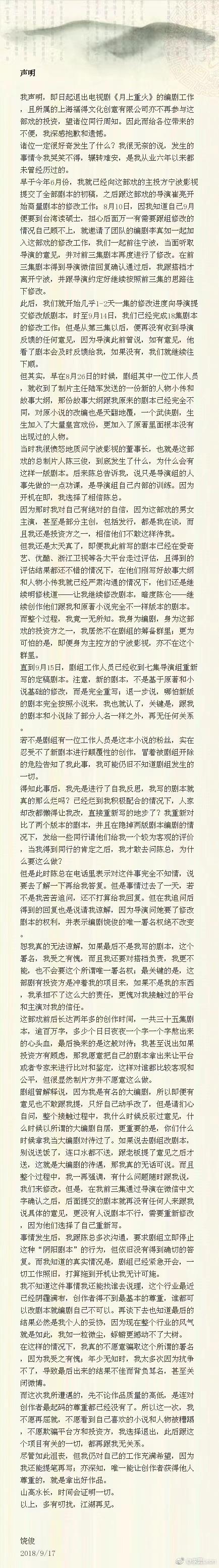 """《花千骨》编剧自曝遭新剧组欺瞒 遇""""阴阳剧本"""""""
