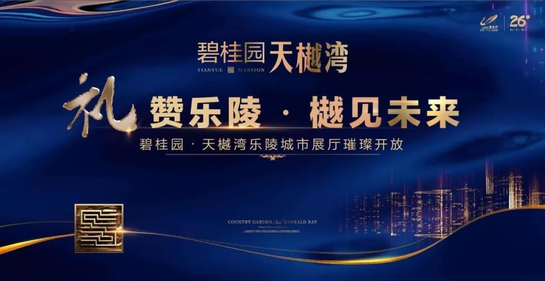 碧桂园·天樾湾城市展厅圆满开放,湾启一城荣耀!