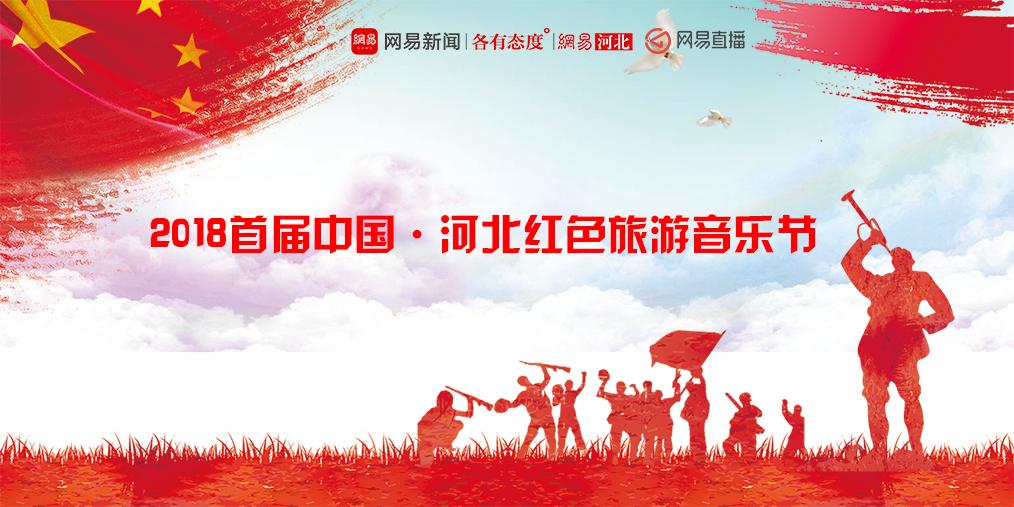 2018首届中国·河北红色旅游音乐节系列活动