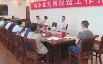 三门峡渑池县召开危房改造工作推进会