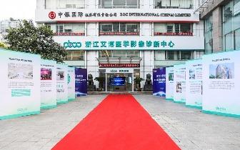 浙江艾博医学影像诊断中心正式启动