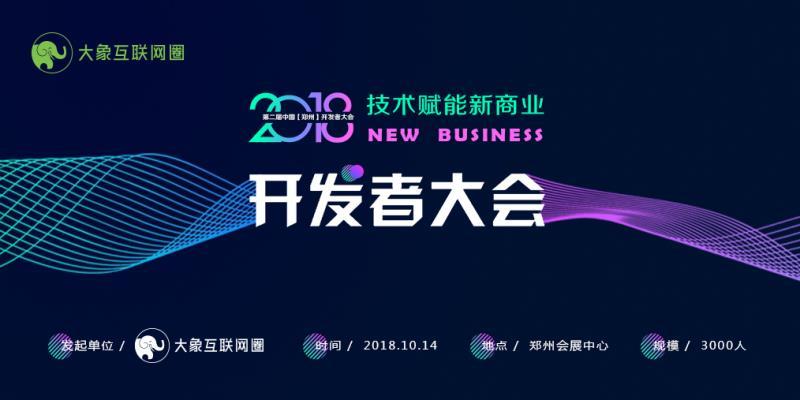 2018第二届中国·郑州开发者大会