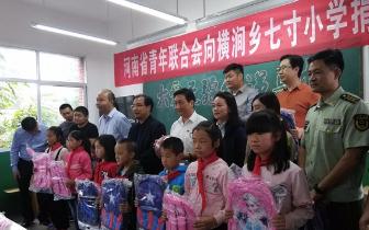 省青联向七寸小学捐赠物资 传递大爱力量