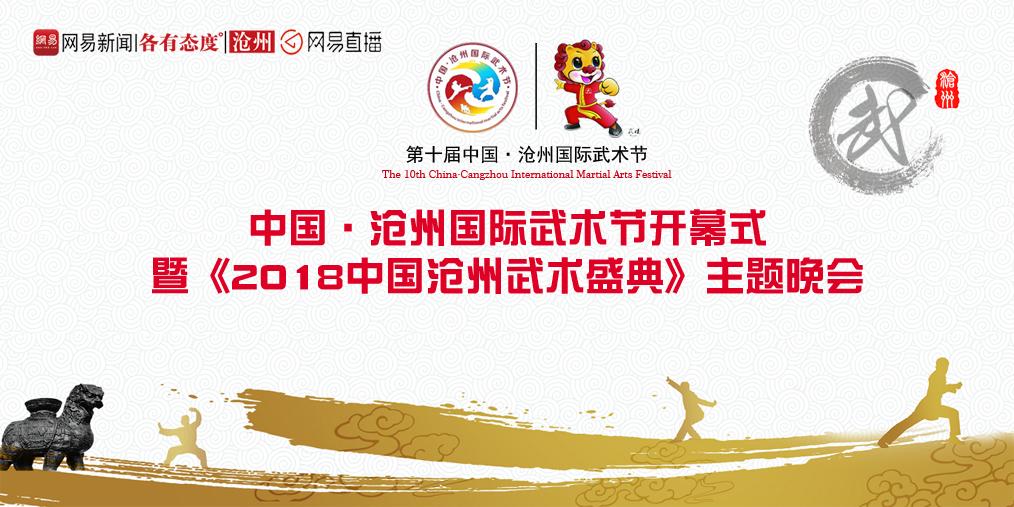 直击第十届中国·沧州国际武术节开幕式
