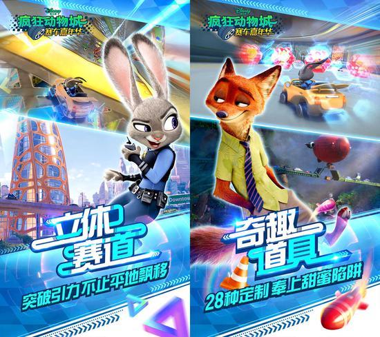 迪士尼正版授权!《疯狂动物城:赛车嘉年华》 9月19日iOS开启不删档