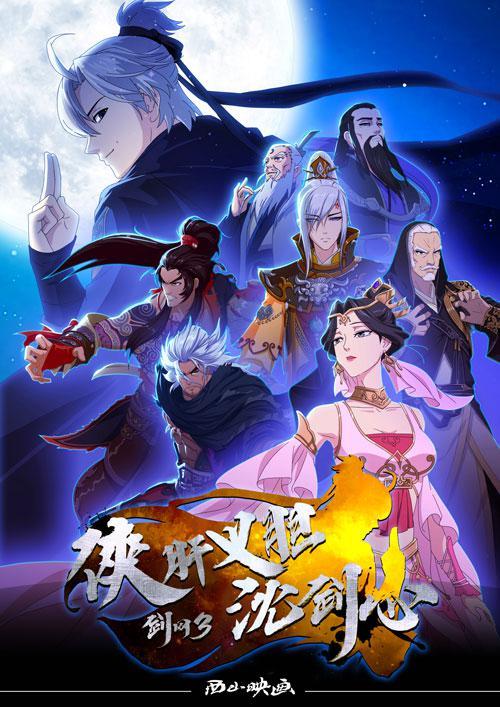 《剑网3:指尖江湖》安卓删档测试资格激活开启 番外动画9月21日开播