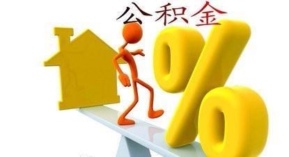 北京公积金新政落地72小时:网签量猛增 房产中介电话