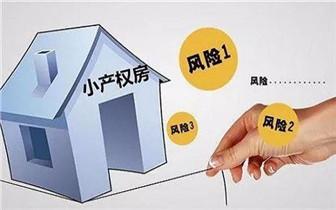 专家提醒您:如果购买小产权房,权益没保障