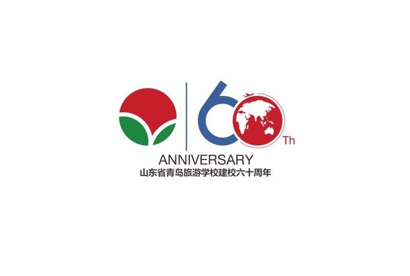 青岛旅游学校60周年校庆典礼