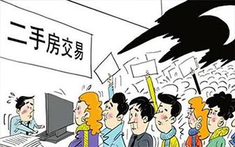 """广州市住建委:买二手房将有""""说明书"""""""