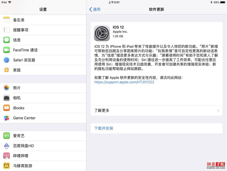 老设备性能提升明显.  iOS.  12正式版已推送