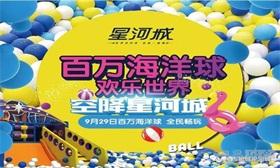 星河城百万海洋球主题乐园——狂欢来袭!
