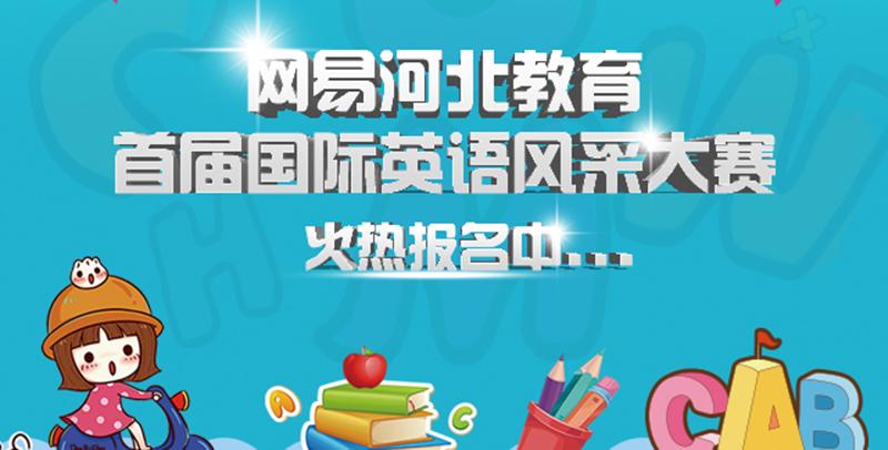 红快三走势图河北教育·首届国际英语风采大赛火热报名中