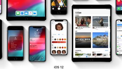 老设备性能提升明显 iOS12正式版已推送