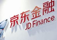 京东金融社交账号更名为京东数科,真的要去金融